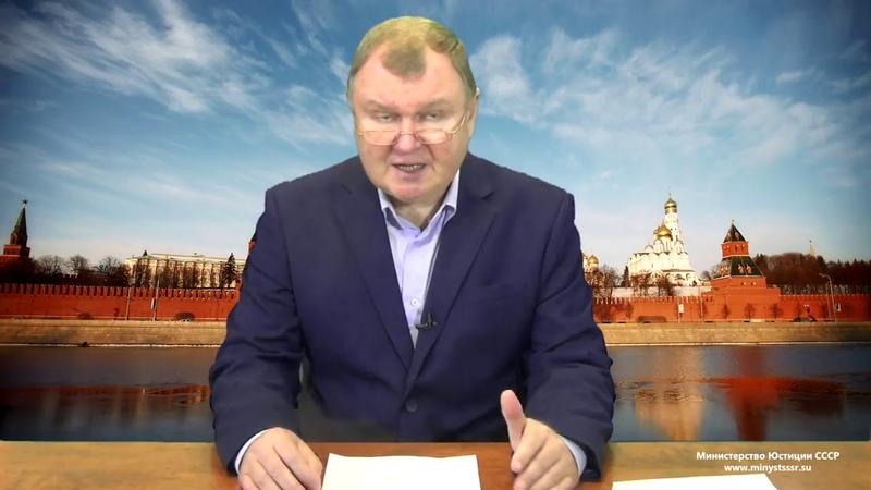 Что делать, когда по ТВ объявят о возрождении СССР С В Тараскин 08 11 2018