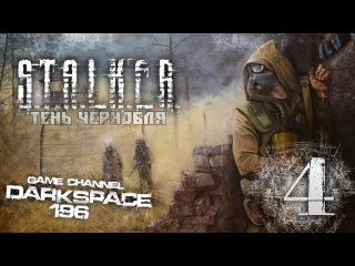 Сталкер Тень Чернобыля Прохождение на Мастере серия 4