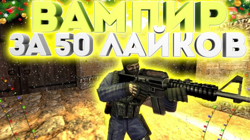 *FREE ВАМПИРБОССВСЕ ПРИВИЛЕГИИПАУТИНКАГРАБ*Counter-strike 1.6 Jailbreak сервер [слив аккаунта]