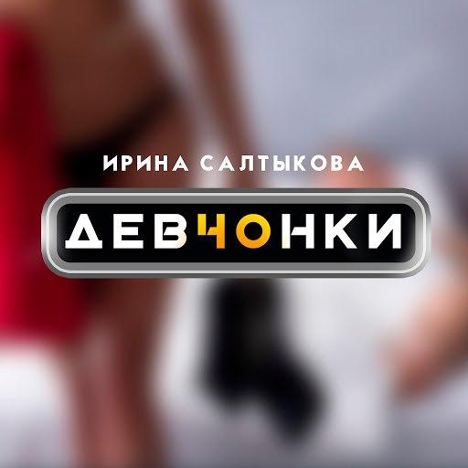 Ирина Салтыкова альбом Девчонки
