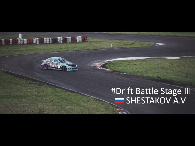 Shestakov A.V. Drift Battle Stage lll