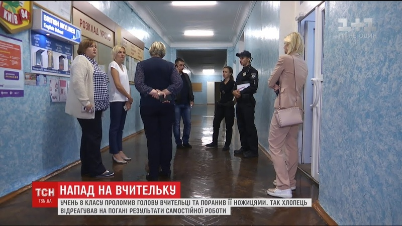У Києві школяр на уроці проломив вчительці голову та проштрихнув легені