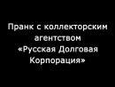12. Пранк Vovan222 - Коллекторы Русской Долговой Корпорации -- Педики из РусДолга