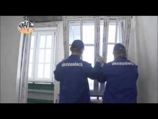 Декёнинк - выпуск передачи
