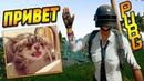 Привет с большого бодуна - Playerunknown's Battlegrounds - PUBG без мата