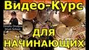 Секреты Барабанщиков   Барабаны Шаг За Шагом   Видео Курс Самоучитель Для Начинающих Ударников