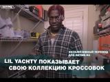 Lil Yachty показывает свою коллекцию кроссовок (Переведено сайтом Rhyme.ru)