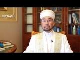 Бас Мүфти_ Биыл Рамазан айы 17-мамырда басталады