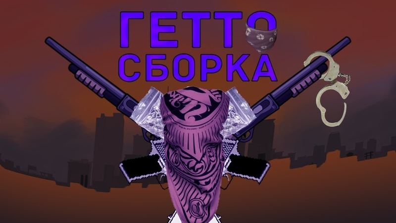 Слив сборки для средних ПК   GTA SAMP   Для Гетто тащера!!
