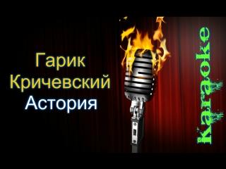 Гарик Кричевский - Астория ( караоке )