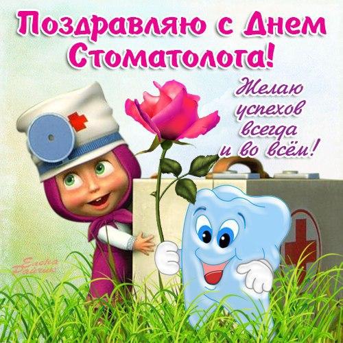 Смс поздравление с днем медика стоматологу