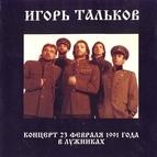 Игорь Тальков альбом Концерт 23 февраля 1991 года в Лужниках