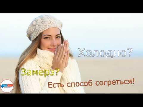 Холодно! Замерз? Купи термобельё в Казани!