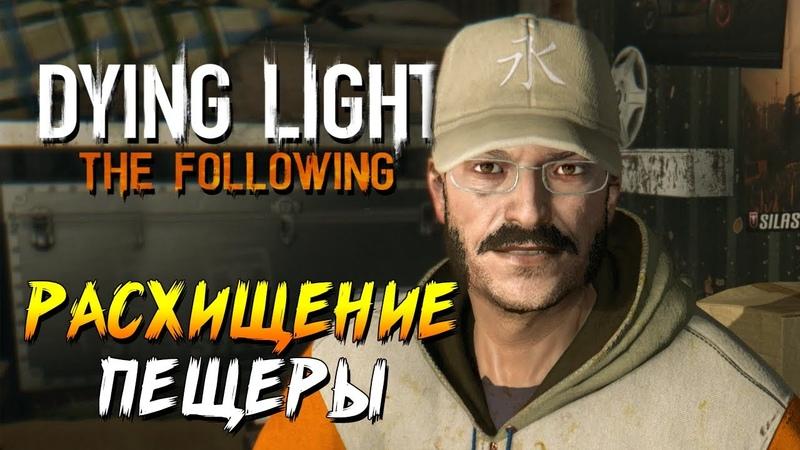 Dying Light: The Following - ИССЛЕДУЕМ ПЕЩЕРУ 7