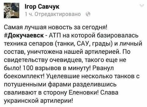 Миссия ОБСЕ зафиксировала боевую активность в районе Докучаевска, - Хуг - Цензор.НЕТ 4286