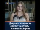 Девушка, которая не скучает на кухне, - Наталья Склярова