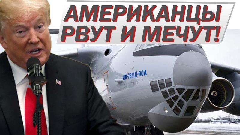 Почему С.Ш.А нервничают из-за покупки Россuей 100 самолетов ИЛ-76 МД-90А