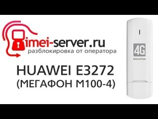 Разблокировка Huawei E3272 (Мегафон M100-4) - Imei-Server.ru