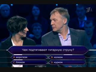 Кто хочет стать миллионером. Олеся Железняк и Анатолий Журавлёв ( 20.10.2018 )