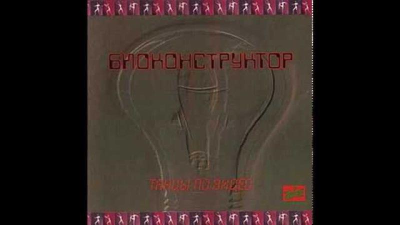 Биоконструктор - Танцы По Видео (Synth-pop, USSR) (Album, 1987 Reissue 1994)