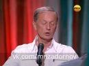 Михаил Задорнов Только наш человек Концерт Я люблю Америку 2011