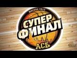 Жеребьевка команд на суперфинал АСБ 2012/2013