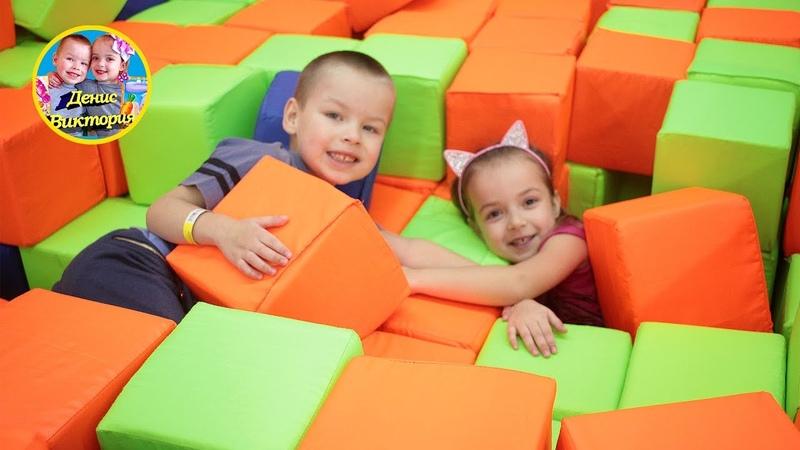 Денис і Вікторія грають в розважальному дитячому центрі!
