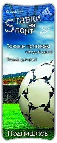Прогнозы на спорт аватарки вконтакте