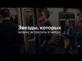Звезды, которых можно встретить в метро