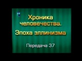 История человечества. Передача 37. Горная война в Согдиане