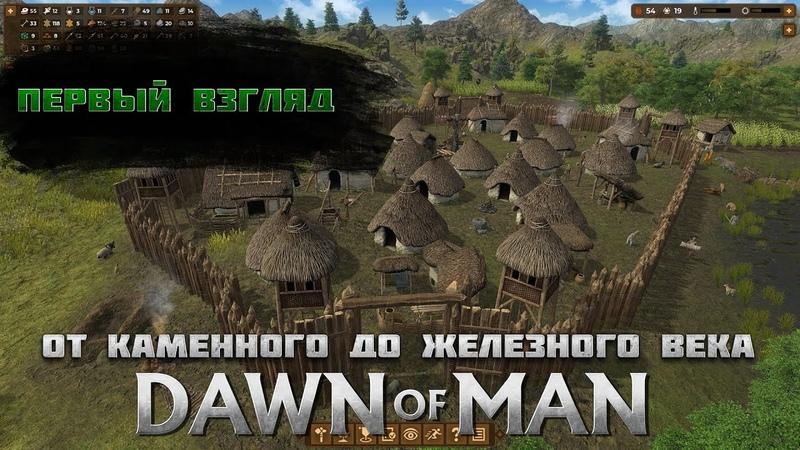 Dawn of Man Побываем в шкуре первобытного человека Первый взгляд