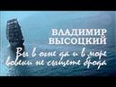Владимир Высоцкий. Скорей становись моряком / Ветер «Надежды», 1977. Clip. Custom