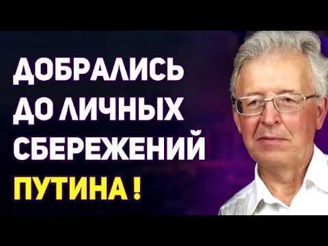Валентин Катасонов - CВОИ ДEНЬГИ ПУTИН ПPOСТО ТAК НE OТДАСТ