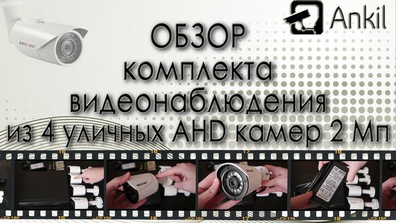 Обзор комплекта для наружного видеонаблюдения из 4 AHD камер