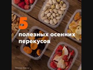 5 полезных осенних перекусов
