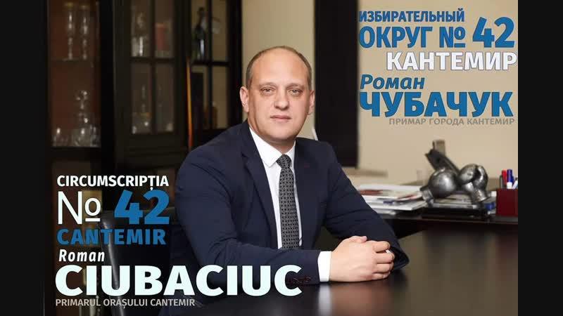 """Roman Ciubaciuc: """"Puterea pentru oameni și nu oamenii pentru putere! – așa trebuie să fie nu doar la nivel local."""