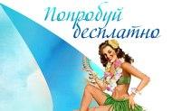 www.gavai24.ru/free/