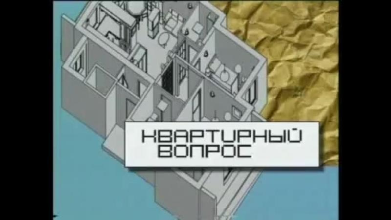 (staroetv.su) Квартирный вопрос (НТВ, 2002) Детская для Лёни