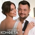 Сергей Жуков альбом Конфета (LUCAVEROS Cover)