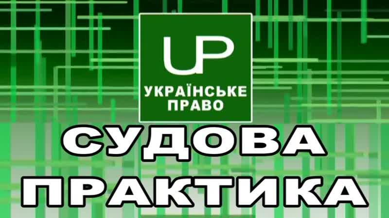 Таємниця кореспонденції засуджених Судова практика Українське право Випуск від 2018 10 29