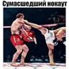 "BEST of MMA on Instagram ""Ставь Лайк! Поддержи паблик! 👉👈⠀⠀"""