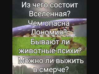 Natural science - расскажет!