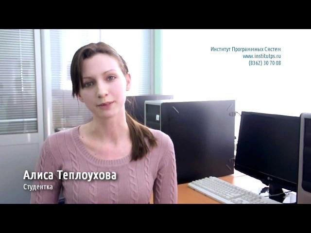 Алиса Теплоухова, отзыв про Институт Программных Систем