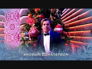 Максим Галкин. Новый год на Первом