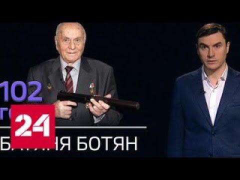 Двенадцать 102 года исполнилось легендарному разведчику Алексею Ботяну Россия 24
