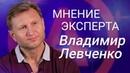 Мнение Эксперта Владимир Левченко Выпуск 20 от 16 10 2018 г Aurora Blockchain Capital