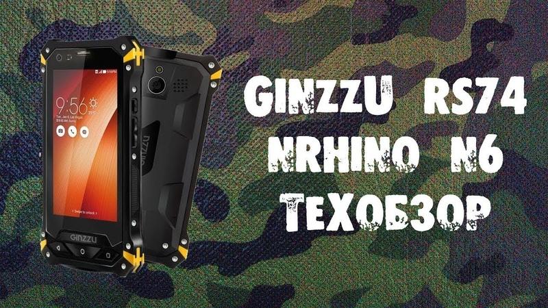 Ginzzu RS74/nRhino N6