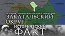 Закатальский округ Исторический факт