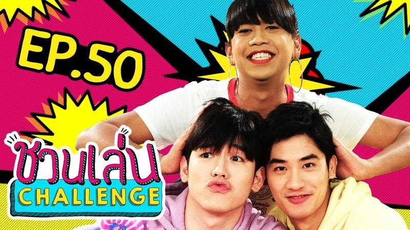 5 เกมพิสูจน์มิตรภาพของ นิว-เต   ชวนเล่น Challenge E
