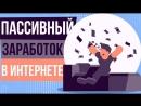 Пассивный заработок в интернете без вложений. Реальный пассивный заработок в интернете | Евгений Гришечкин